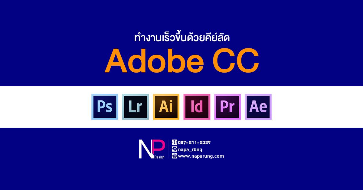 ทำงานเร็วขึ้นด้วยคีย์ลัด Adobe CC