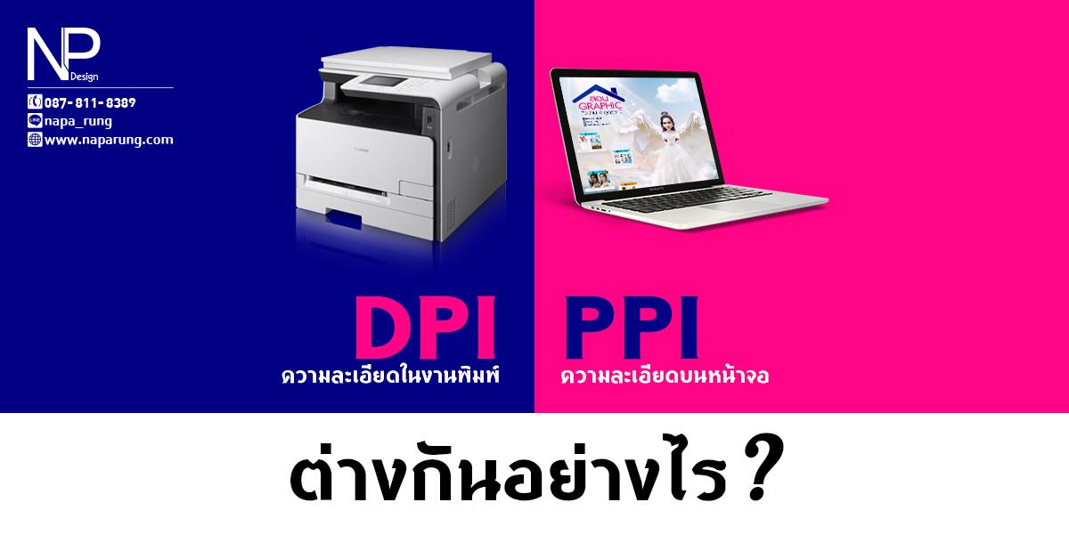 DPI – PPI ต่างกันอย่างไร