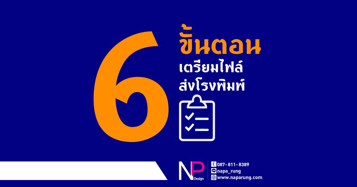 6 ขั้นตอน เตรียมไฟล์ส่งโรงพิมพ์