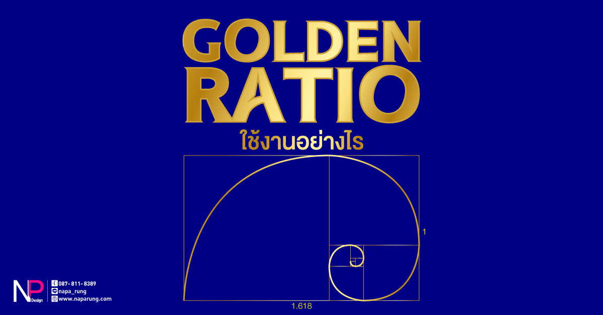 Golden Ratio ใช้งานอย่างไร