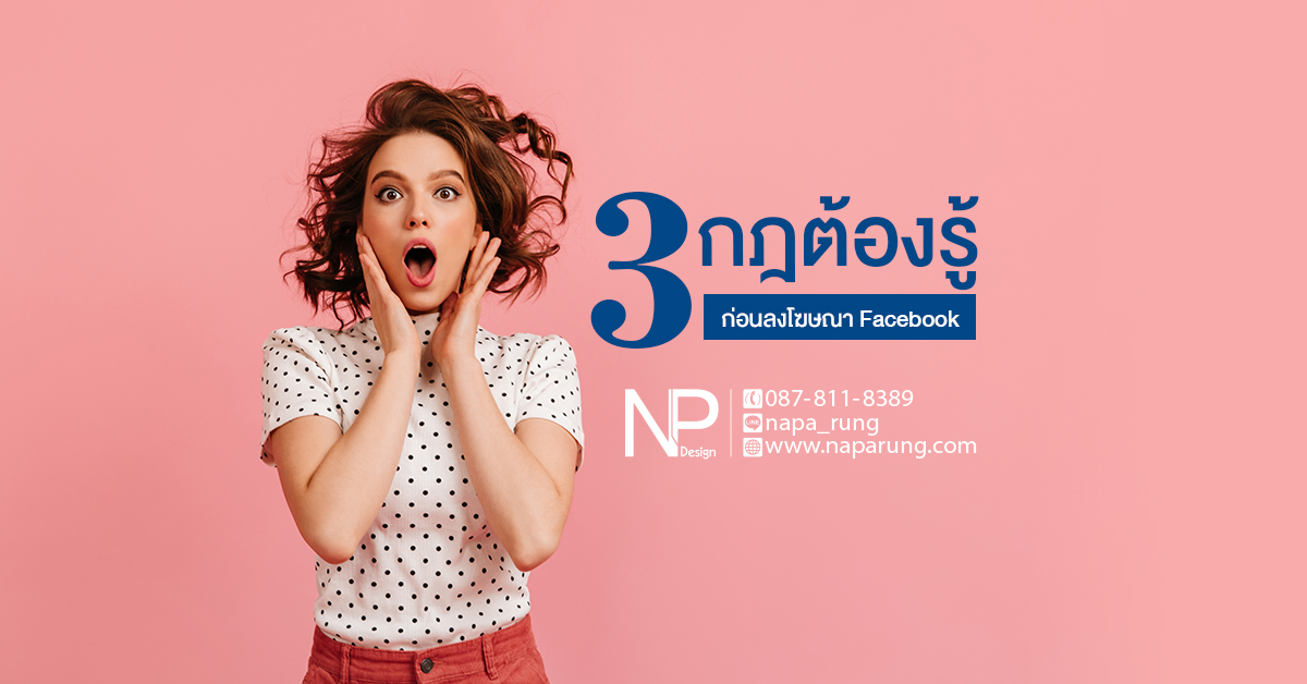 3 กฎต้องรู้ ก่อนโฆษณา Facebook